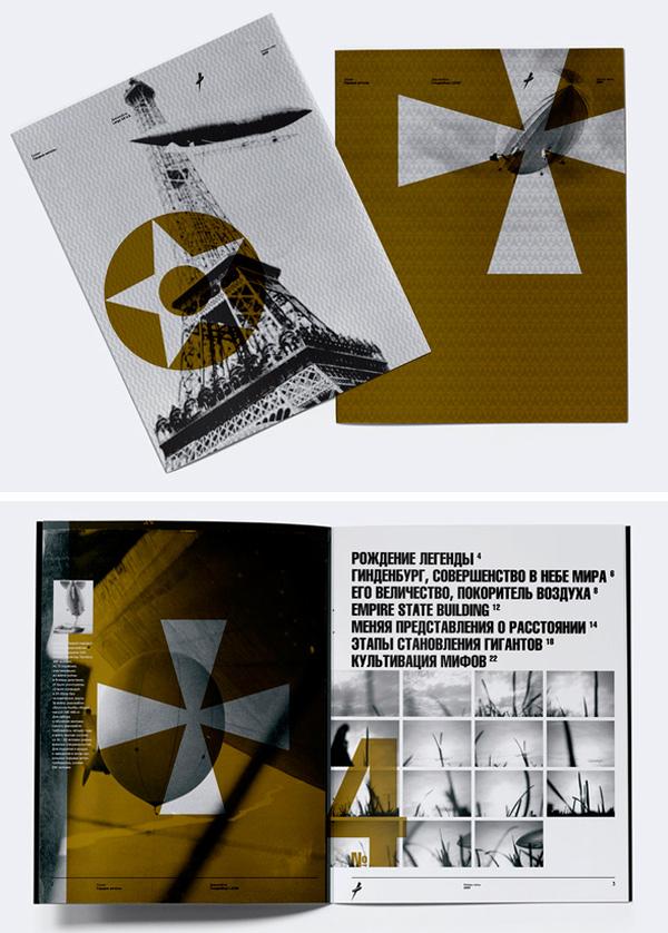 55-Hindenburg-brochure